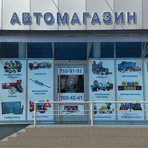 Автомагазины Салехарда