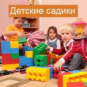 Детские сады Салехарда