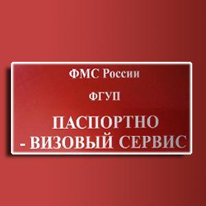 Паспортно-визовые службы Салехарда