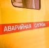 Аварийные службы в Салехарде