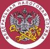 Налоговые инспекции, службы в Салехарде