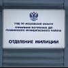 Отделения полиции в Салехарде