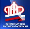 Пенсионные фонды в Салехарде